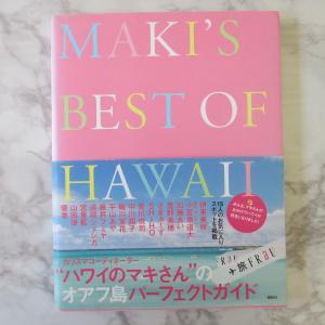 旅FRaU MAKI'S BEST OF HAWAII/マキ・コニクソン