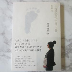 これが私の十月十日 妊婦道/渡辺満里奈