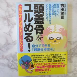 頭蓋骨をユルめる!/吉田篤司