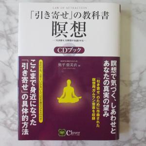 「引き寄せ」の教科書 瞑想/奥平亜美衣
