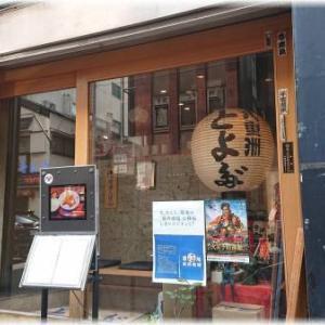 東京駅付近美味しかったランチ暫定No. 1【とよだ】