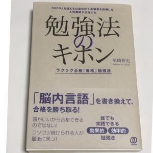 【勉強法のキホン 尾崎智史】読んだ感想・レビュー★★★☆☆