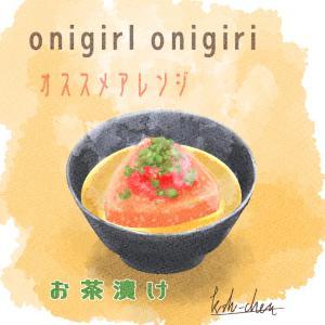 onigirl onigiri アレンジメニューのご紹介