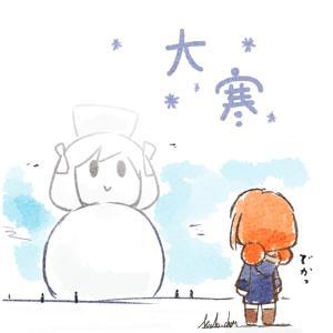 今日は大寒