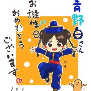HappyBirthday 青野白さん!