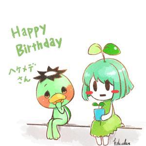 happy birthday ヘケメデさん