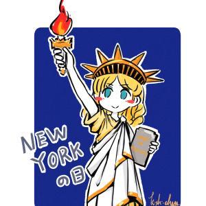 今日はニューヨークの日