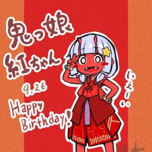 赤鬼っ娘誕生日