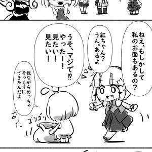 鬼っ娘とお面 漫画