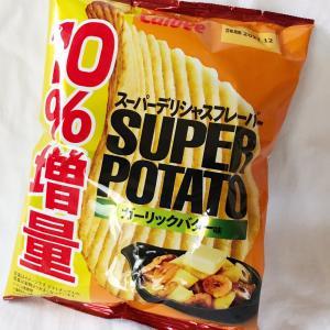 スーパーポテトと夏ポテト