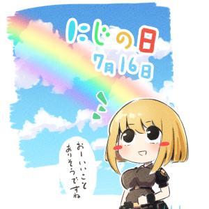 今日は虹の日
