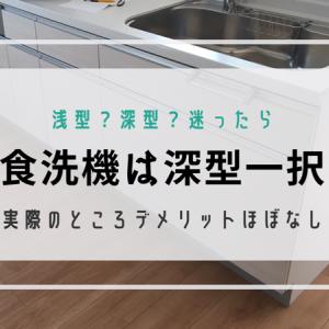 ビルトイン食洗機 | 浅型と深型どっちがいいか迷うまでもない話