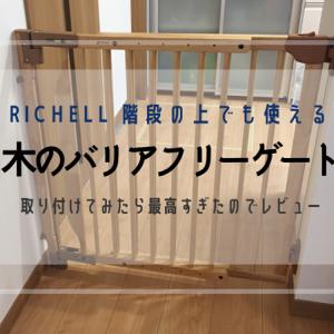 ベビーゲート | Richell 〈階段の上でも使える木のバリアフリーゲート〉に決めた3つの理由