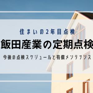 飯田産業から2年目の定期点検のお知らせ | 点検スケジュールと有償メンテナンス