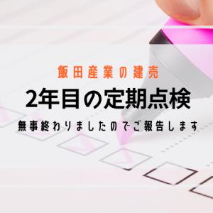 飯田産業の2年目定期点検終了 | 点検内容と結果報告です