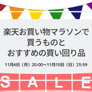 【2019年秋】楽天お買い物マラソンで買うものとおすすめの買い回り品