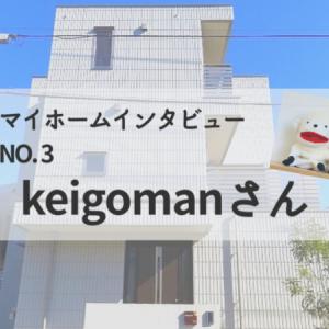 keigomanさんマイホームインタビュー | ヘーベル×二世帯住宅のご自宅の気になるあれこれネホリハホリ