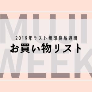 2019年ラスト無印良品週間 | お買い物予定アイテム