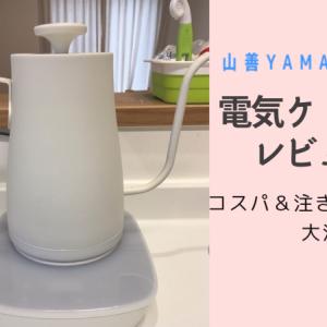 使用感レビュー | 山善の電気ケトルはドリップタイプで調乳に最適!【YKG-C800(W)】