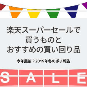 【2019年冬】今年最後?楽天スーパーセールで買うものとおすすめの買い回り品