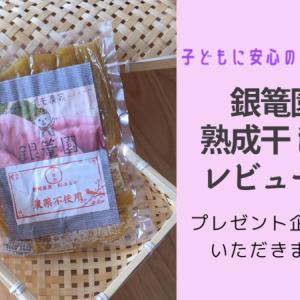 【レビュー】銀篭園さんの熟成干し芋 | 自分の子どもに食べさせたいものを作る無農薬への想い | プレゼント企画