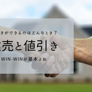 建売購入時に100万円値引きできたのはなぜ?わが家の成功ポイント
