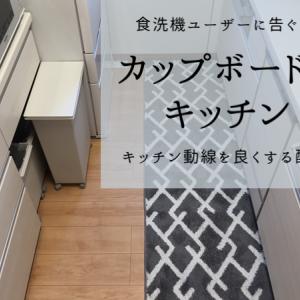 カップボードと食洗機の位置を合わせてキッチン動線効率化 | わが家の通路の幅やレイアウト紹介