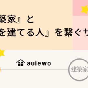 auiewo(あういえを) | 検索するだけじゃない?建築家と『繋がれる』サイト【PR】