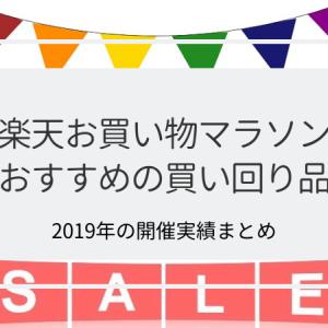 【2020年】楽天お買い物マラソンおすすめの買い回り品