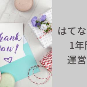 ありがとうはてなブログ | 1年間の運営報告