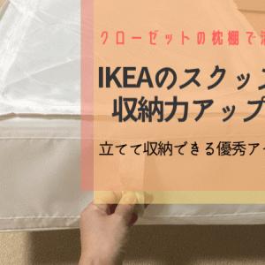 IKEAのスクッブ(SKUBB)で枕棚の収納力を大幅アップ!クローゼット収納効率化