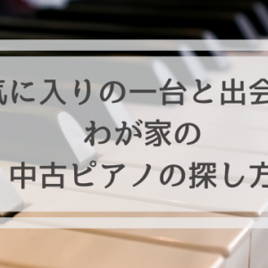 中古アップライトピアノの探し方 | 予算に合うお気に入りの一台に出会う方法