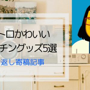 ていないの【ネット通販で買えるレトロかわいいキッチン雑貨5選】