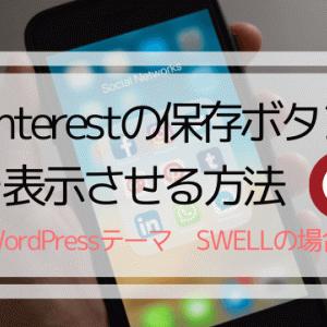 WordPress SWELL | ピンタレストの保存ボタンを画像に表示させる方法