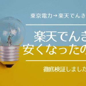 楽天でんきは東京電力に比べてどのくらい安くなったのか | 電気料金比較