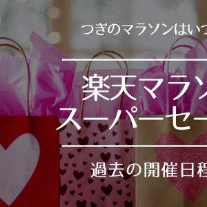 【過去の開催日程】楽天お買い物マラソン・スーパーセール