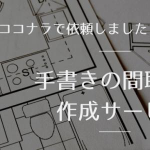 【ココナラ】マイホームの間取りをオシャレな手書きで描いてもらいました