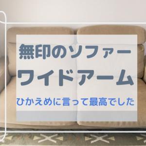 無印のソファー | ワイドアームがひかえめに言って最高な件