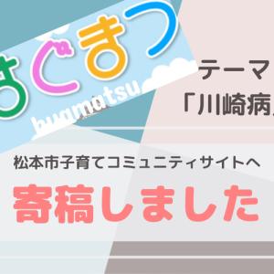 【寄稿記事】松本市子育てコミュニティサイトはぐまつに「川崎病」について寄稿しました