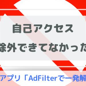 自己アクセスを除外できない原因はスマホ? | 無料アプリ「AdFilter」で一発解決!