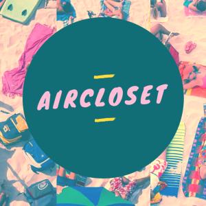 アパレル勤務がエアークローゼット(airCloset)を使ってみた結果 ~前編~
