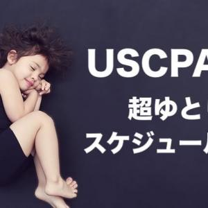 USCPA(米国公認会計士)取得までの超ゆとり学習スケジュールの立て方