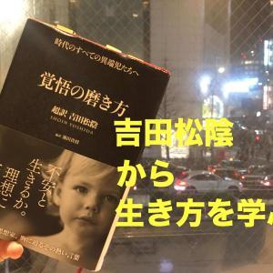 要約まとめ:超訳 『覚悟の磨き方』吉田松陰から生き方を学ぶ