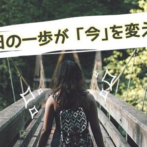 今日の一歩が「今」を変える【広島/全国/オンライン】