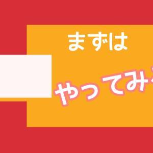 ゴール設定して「決める」【広島/全国/オンライン】