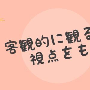 望む世界に意識を向ける【広島/全国/オンライン】