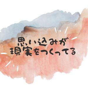 あなたの思い込みが現実をつくってる【広島/全国/オンライン】