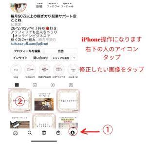 Instagramキャプション修正【オンライン/起業/Instagram】