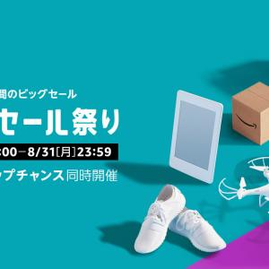 【2020年8月29日〜】Amazon タイムセール祭りで上手に買い物する方法!
