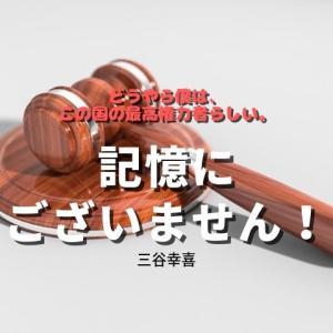 三谷幸喜監督が最悪総理をコメディで描く!映画「記憶にございません!」